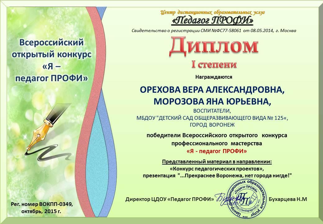 Конкурсы для педагогов москва
